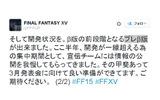 『FFXV』プレβ版の完成を田畑Dが報告、モーグリに関しては「お楽しみ要素を検討させて頂きます」の画像