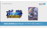 Wii U『ポッ拳』は3月18日発売!初回特典は「ダークミュウツー」のamiiboカードの画像