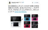 Amazon、3DS本体を9,999円で販売! 1日限りの特別価格の画像