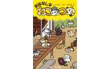 小説版「ねこあつめ」発売、汐月遥が手がけた8つの独立したオリジナルストーリーの画像