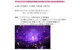 『アイドルマスター』10周年特番が年末に放送! アイマス10thLIVEの映像などの画像