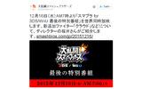 『スマブラ for 3DS / Wii U』最後の特別番組は12月16日の朝7時! 桜井政博がお届けの画像