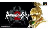 『ロマンシング サ・ガ2』のスマホ/PS Vita移植が決定の画像