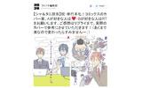 「シャープさんとタニタくん@」単行本が2016年春発売!2人の2.5次元Twitterアイコンも復活の画像