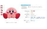 『すれ違いMii広場』の「カービィのぼうし」が商品化、2016年2月発売の画像