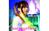 鈴木このみ「Beat your Heart」初回限定盤の画像