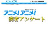 """紅白出場の""""μ's""""が2015年最も輝いたアニソンアーティスト 声優は神谷浩史と早見沙織の画像"""