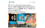 インディー向け『Live2D』が期間限定で80%OFFに!既購入者には『Cubism Editor 3 PRO』アップグレードを無料での画像
