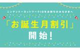 任天堂、ソフトが安くなる「お誕生月割引」を開始…ニンテンドーアカウントの新サービスの画像