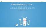 8日22時30分ごろ、Twitterにアクセス障害が発生。現在は復旧の画像