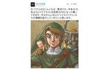 『ゼルダの伝説』公式Twitterにて『トワプリHD』の情報発信開始、案内役はマロが担当の画像