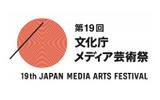 第19回文化庁メディア芸術祭 受賞作品展 上映・トークショーイベントも発表の画像
