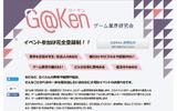 未来のクリエイターを創造するイベント「G@Ken」1月24日開催―登壇者には稲船敬二氏もの画像