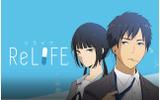 comico発「ReLIFE」が累計100万部突破 フランスでの出版や舞台化も決定の画像