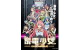 家電育成型RPG『家電少女』3月31日にサービス終了の画像