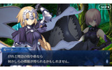 『Fate/Grand Order』初コラボイベントは2月下旬に、次回アップデートでは「サーヴァントのボイス再生機能」などを実装の画像