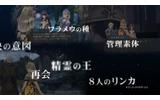 『シャリーのアトリエ Plus』PV公開!歴代「黄昏」シリーズの主人公が勢揃いの画像