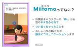 任天堂のスマホアプリ第1弾『ミートモ』3月中旬配信、事前登録は2月17日よりの画像