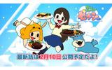 「おにくだいすき!ゼウシくん」約1年ぶりの新作 SPアニメを2月10日に公開 の画像