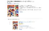 Kindle版「爆球連発!!スーパービーダマン」各巻が11円に!全15巻買っても165円の画像