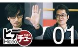 小島監督の新番組「ヒデチュー」YouTubeで配信開始の画像