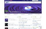 国立天文台(NAOJ)サイトの画像
