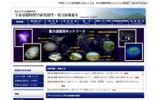 東京大学宇宙線研究所サイトの画像