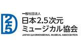日本2.5次元ミュージカル協会の画像