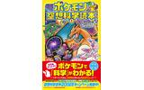 「ポケモン空想科学読本1」2月25日発売、ポケモンたちの能力や特徴から「科学」を楽しもうの画像