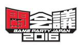「闘会議 2016」ロゴの画像