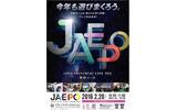 「ジャパン アミューズメント エキスポ 2016」ビジュアルの画像