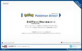 「Pokemon Direct」2月27日実施…「ポケットモンスター 赤・緑」の発売日に合わせの画像
