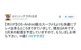 スマホ版『ロマサガ2』3月末配信へ、PS Vita版は続報を待つ形にの画像