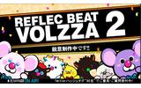 コナミの新作音ゲー『リフレクビート ヴォルツァ 2』発表!より親しみやすく、より遊びやすくの画像