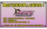 『逆転検事』舞台化!7月15日スタート…主演は和田琢磨、磯貝龍虎、林明寛の画像
