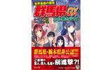 今度は栃木と戦争か!?「群馬県から来た少女GX」3月19日発売、ちょっと違う電子版もの画像