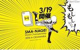 前代未聞の『スマホケース投げ世界大会』が小田原で開催の画像