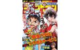 「週刊少年チャンピオン」もデジタル配信開始 秋田書店の全マンガ誌がデジタル化目指すの画像