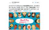 任天堂のスマホアプリ『Miitomo』配信日決定、事前登録は前日の12:00までの画像
