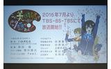 (C)2016 いみぎむる/KADOKAWA アスキー・メディアワークス刊/この美製作委員会 Photo:佐藤薫(SHERPA+)の画像