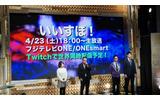 フジテレビのe-Sports番組「いいすぽ!」4月スタート…月1で2時間生放送、MCはバカリズム、実況は鈴木芳彦の画像