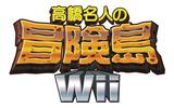 高橋名人の冒険島Wiiの画像