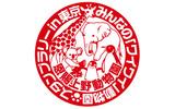 動物園を巡ってスタンプを集めよう!「みんなのワイワイ動物園スタンプラリーin東京」開催の画像