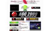 【今どきゲーム事情】杉山淳一:不況に負けるな!Eスポーツ大会を堪能せよ!〜AGC2009、zi-games、WarCraft3 JapanCup、AX_|2on2CA 2009、TGN参戦&観戦ガイド〜の画像