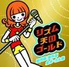 海外版のボーカル曲を収録「リズム天国ゴールド 国内版海外版 全ボーカル集」7月29日発売!