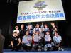 """「モンスターハンターフェスタ'09」名古屋大会、狩王決定戦は脅威の""""2分45秒""""同タイム!"""