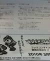 コンビニでニンテンドーポイントを購入したら『ロックマン10』の広告が印刷されてたの画像
