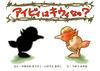 幼いアイビィが走り回って大冒険する『IVY THE KIWI?(アイビィ・ザ・キウィ?)』が絵本でも登場の画像