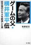 横井軍平・・・任天堂の伝説的な開発者の軌跡を伝える2冊の書籍が発売・・・「ゲームボーイ」や「ゲーム&ウオッチ」の画像