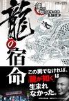 『龍が如く』はこうして生まれた、名越監督のドキュメント本が発売
